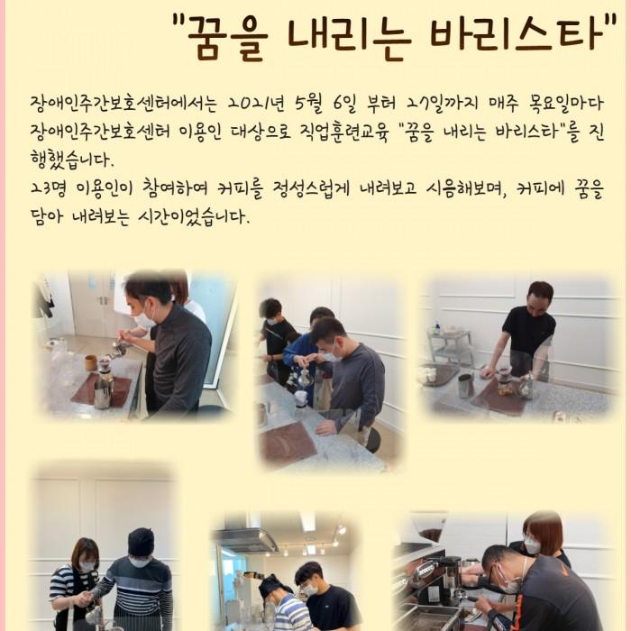 [장애인주간보호센터] 직업훈련교육