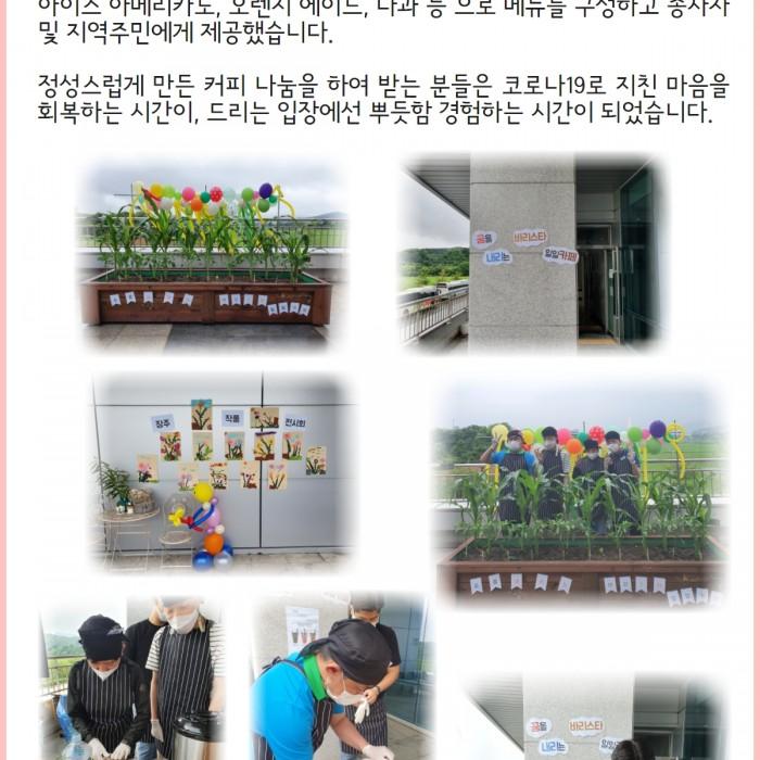 [장애인주간보호센터] 직업훈련교육 꿈을 내리는 바리스타