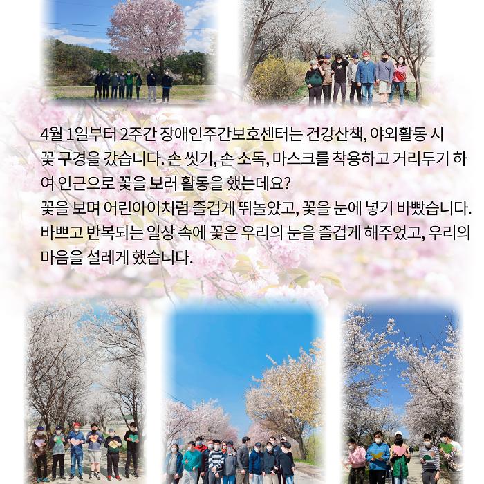[장애인주간보호센터] 장주뉴스 44호 발간