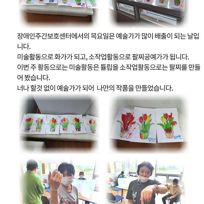 [장애인주간보호센터] 장주뉴스 45호 발간