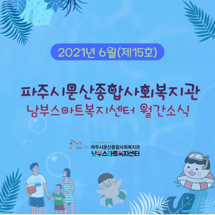[남부스마트복지센터] 남부 월간소식 15호