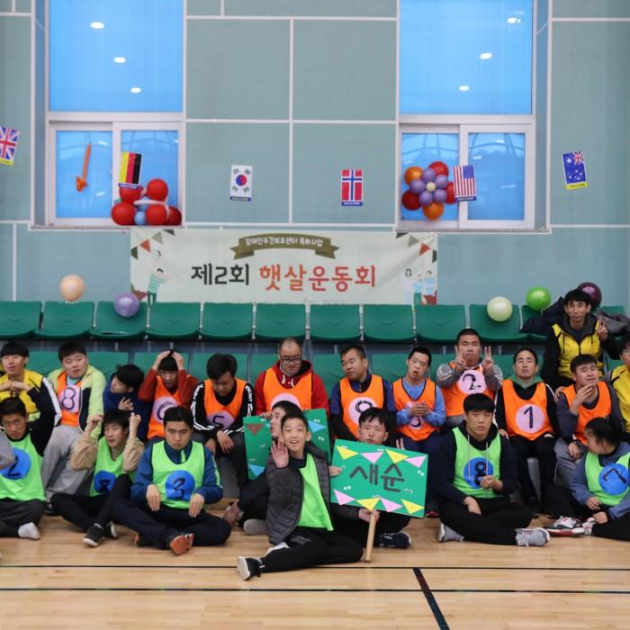 장애인주간보호센터 햇살운동회