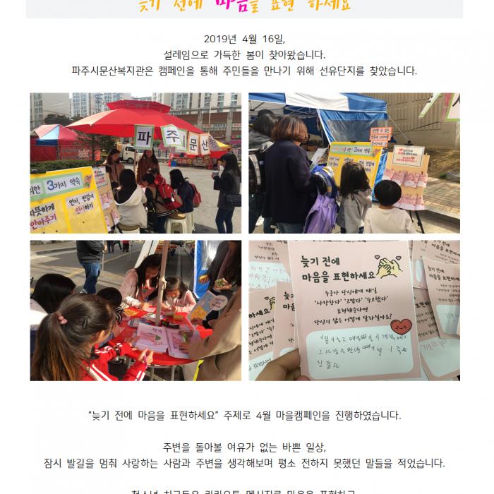 [지역조직과] 4월 마을캠페인