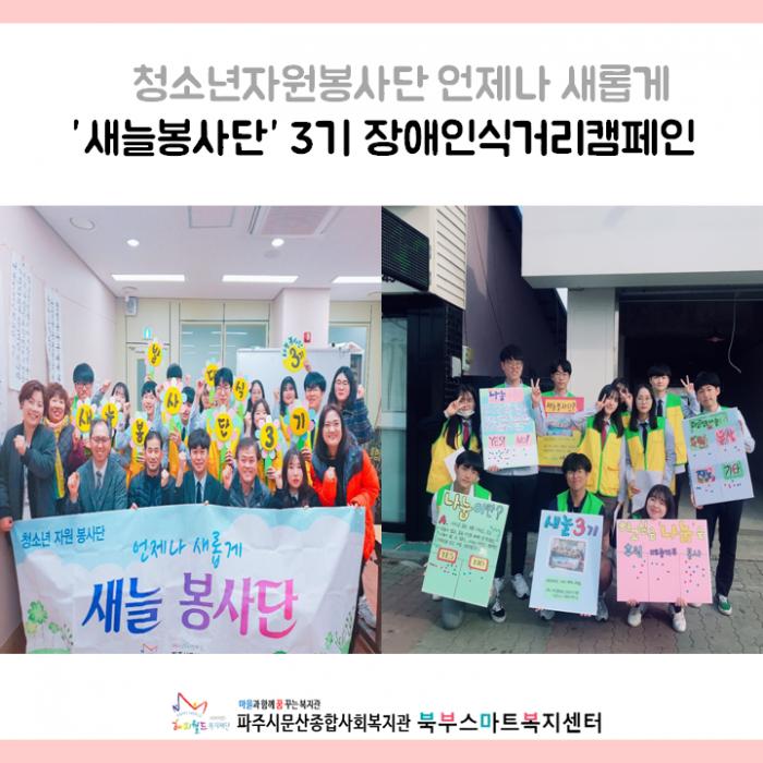 [북부스마트복지센터] 청소년자원봉사단 언제나 새롭게 '새늘봉사단' 3기 장애인식거리캠페인