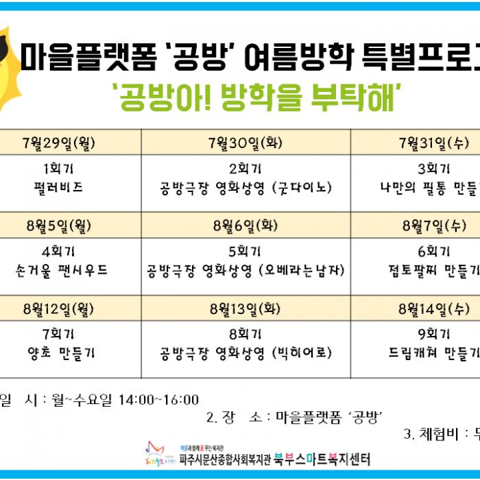 [북부스마트복지센터] 마을플랫폼 '공방' 여름방학 특별프로그램 '공방아!방학을 부탁해'