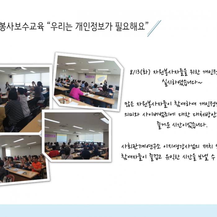 자원봉사보수교육