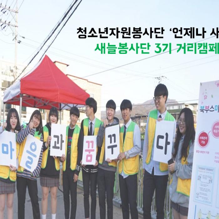 [북부스마트복지센터] 청소년 자원봉사단 '언제나 새롭게' 새늘봉사단 3기 거리캠페인
