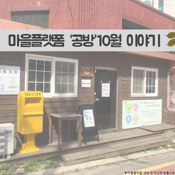 [북부스마트복지센터] 마을플랫폼 '공방' 10월 이야기