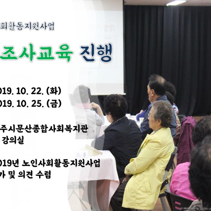 [서비스제공 1과] 노인사회활동지원사업 만족도조사교육 진행