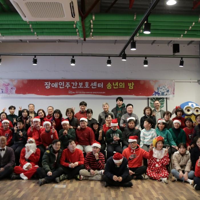 장애인주간보호센터 송년의 밤