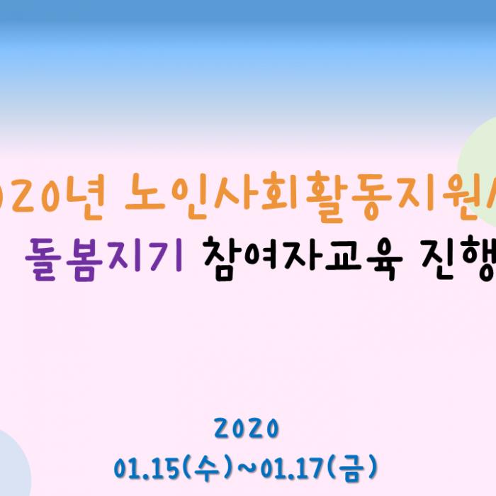 2020년 노인사회활동지원사업 돌봄지기 참여자교육 진행