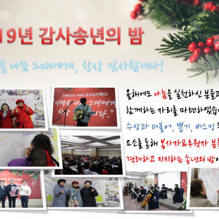 자원봉사자&후원자 감사송년의 밤