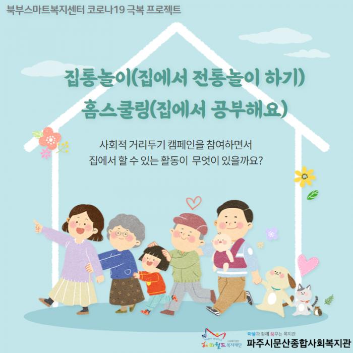 [북부스마트복지센터] 코로나 19극복 프로젝트 집통놀이, 홈스쿨링