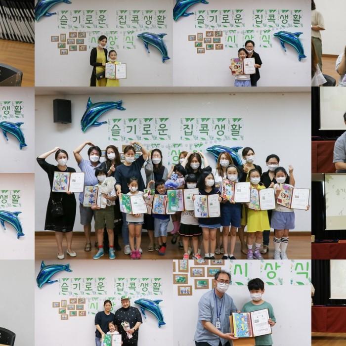 '슬기로운 집콕생활' 그림그리기 대회 시상식 진행