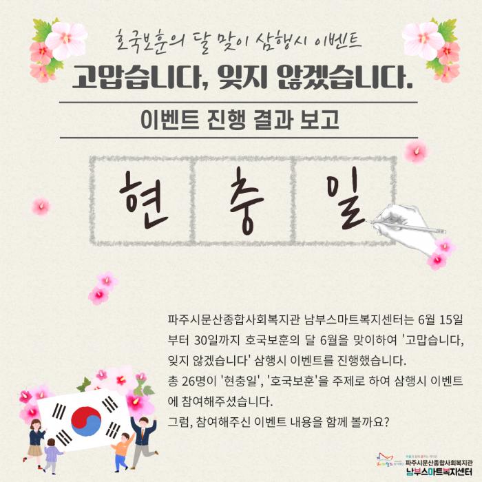 [남부스마트복지센터] 호국보훈의 달 기념 비대면 이벤트 활동 결과 보고