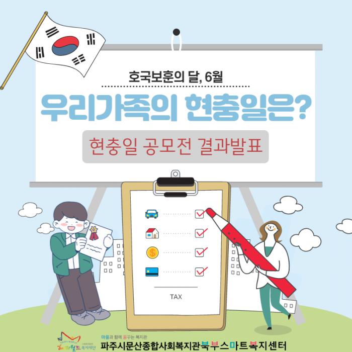 [북부스마트복지센터] 현충일 공모전 '우리가족의 현충일은?'
