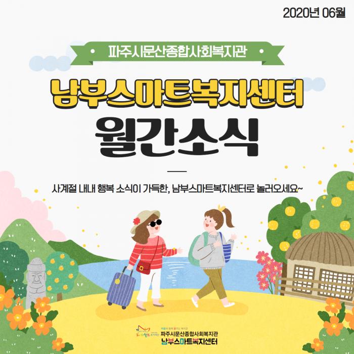 [남부스마트복지센터] 남부 월간소식 제4호 발행