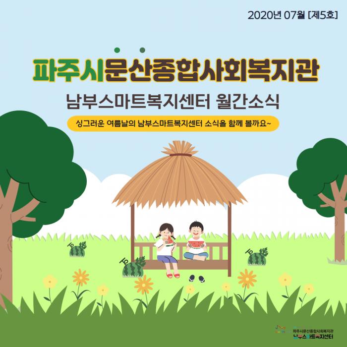 [남부스마트복지센터] 남부 월간소식 2020년 7월(제5호) 발행