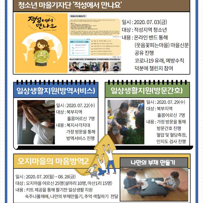 [북부스마트복지센터] 7월 소식