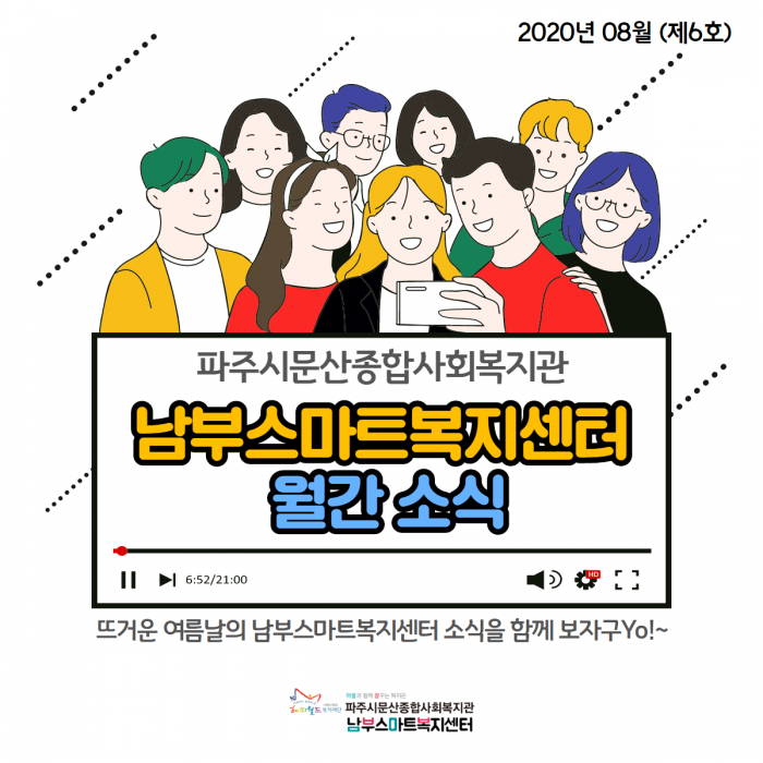 [남부스마트복지센터] 남부 월간소식 2020년 8월 (제6호)