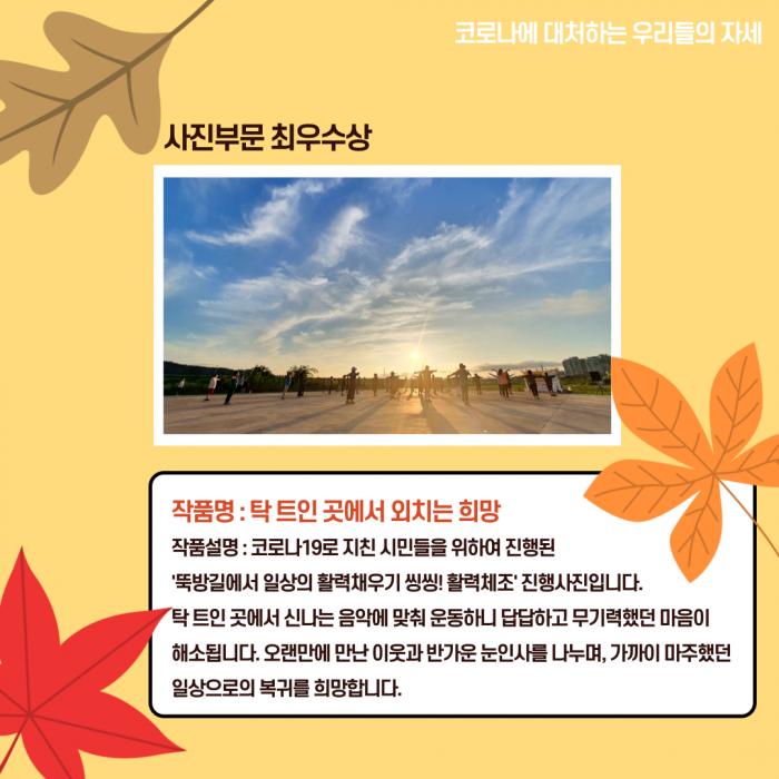 제 11회 파주시 사회복지의 날 사진/영상 전시회 최우수작 선정