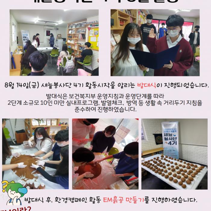 [북부스마트복지센터] 새늘봉사단 4기 8월 활동