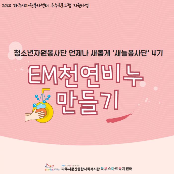 [북부스마트복지센터] 새늘봉사단 환경캠페인 'EM천연비누 만들기'