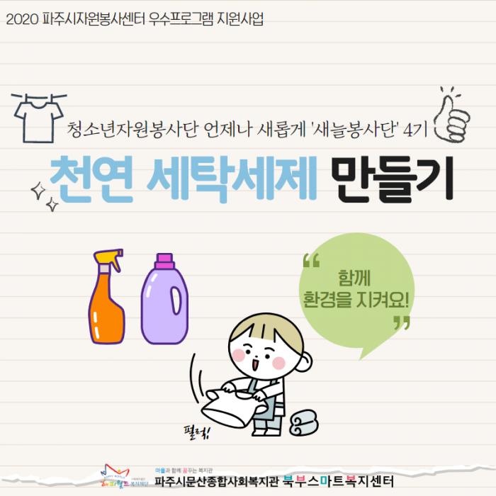 [북부스마트복지센터] 새늘봉사단 환경캠페인 '천연세탁세제 만들기'