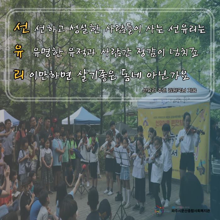[오늘은 온라인으로 선유리에서 놀자!] 지역주민 참여 삼행시 소개