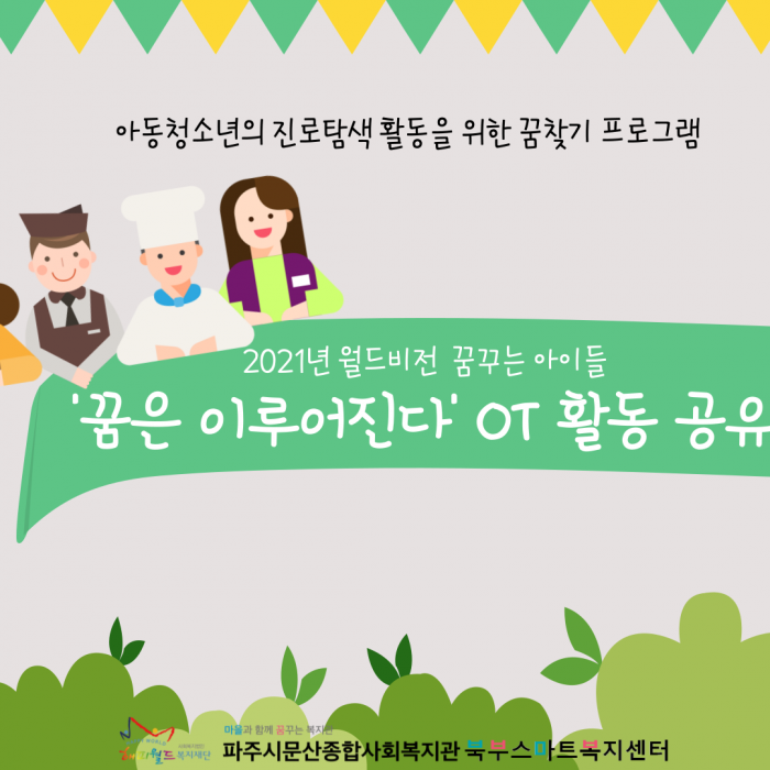 [북부스마트복지센터] 월드비전 꿈꾸는 아이들 '꿈은 이루어진다' OT