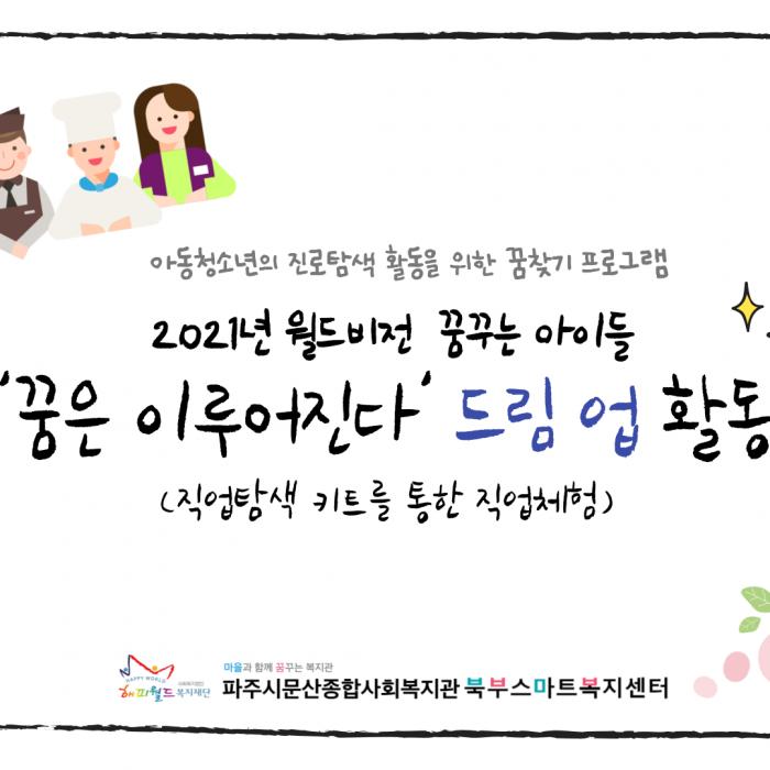 [북부스마트복지센터] 월드비전 꿈꾸는 아이들-드림 업 1~2회기