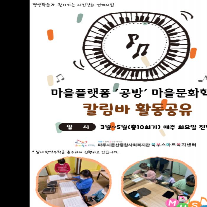 [북부스마트복지센터] 마을플랫폼 '공방' 마을문화학교 칼림바
