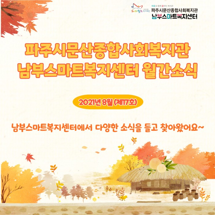 [남부스마트복지센터] 남부 월간소식 17호