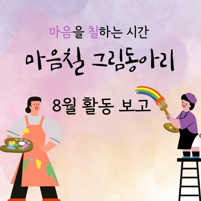 [남부스마트복지센터] 마음을 칠하는 시간, 마음칠 그림동아리 8월 활동 보고