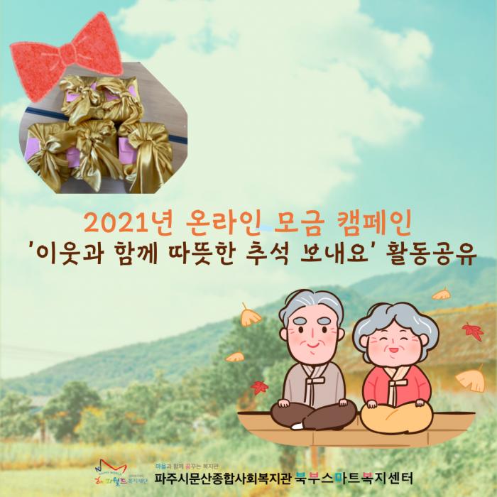 [북부스마트복지센터]  온라인 모금 캠페인 이웃과 함께  따뜻한 추석 보내요 활동공유